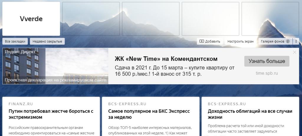 Реклама в яндекс браузере