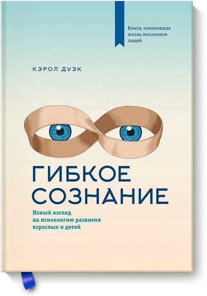 Кэрол Дуэк – «Гибкое сознание. Новый взгляд на психологию развития взрослых и детей»