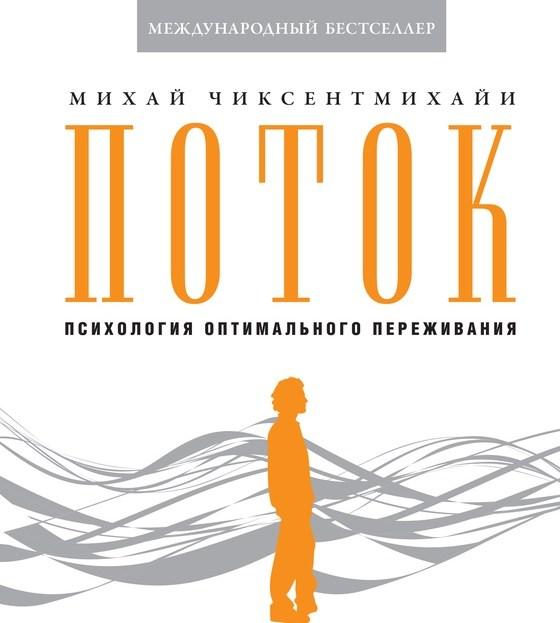 Михай Чиксентмихайи – «Поток: Психология оптимального переживания»