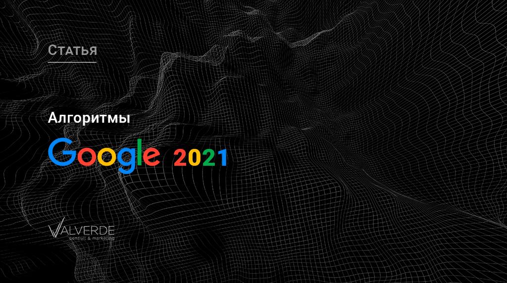 Продвижение в Google: тренды 2021