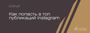 Как попасть в ТОП публикаций Instagram