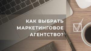 Как выбрать маркетинговое агентство?