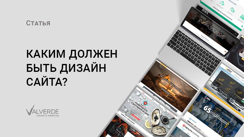 Каким должен быть дизайн сайта?