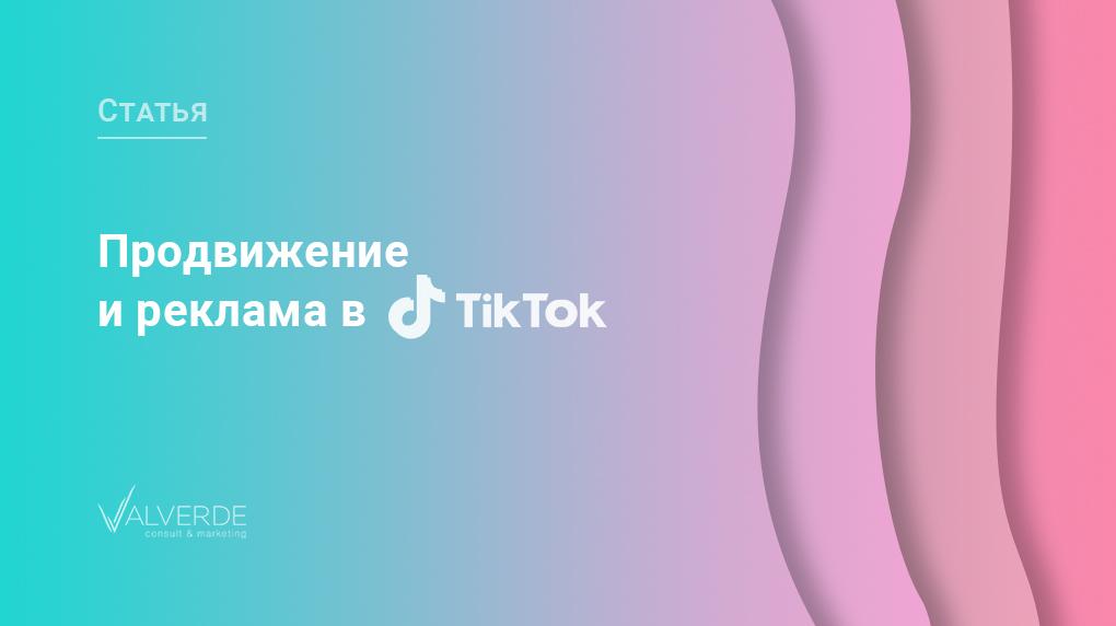 Продвижение и реклама в Tik Tok