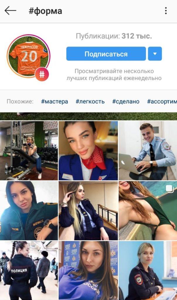 топ по хештегам instagram