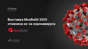 Выставка MosBuild 2020 отменена из-за коронавируса