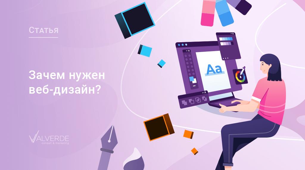 Дизайн сайта: зачем над ним работать?