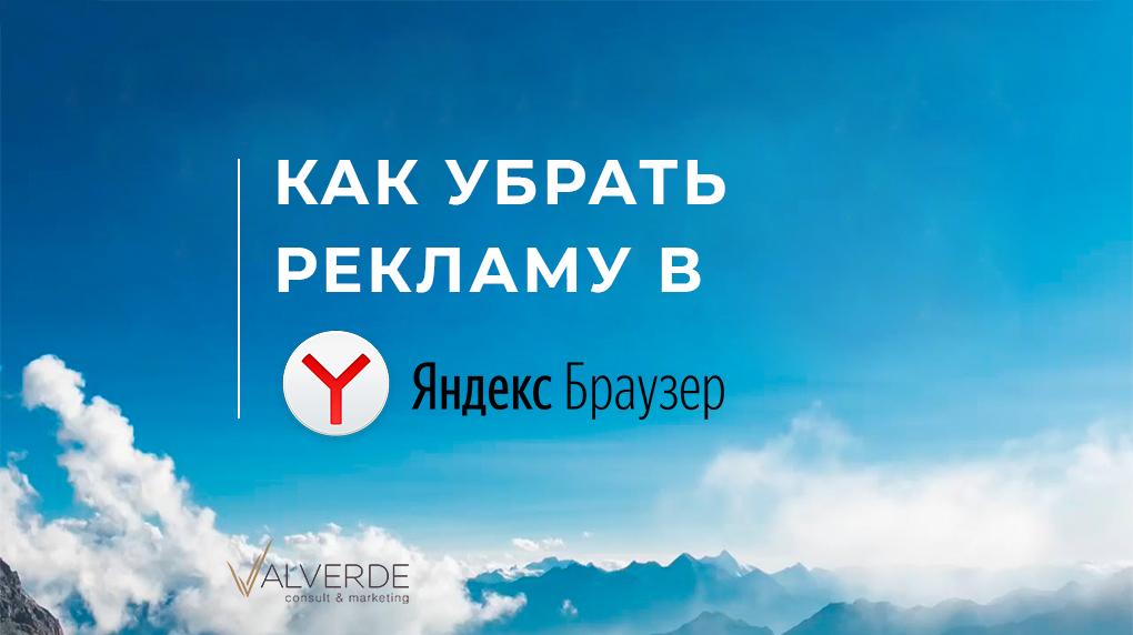 Как убрать рекламу в Яндекс.Браузере