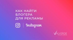 Как найти блогеров для рекламы в Instagram